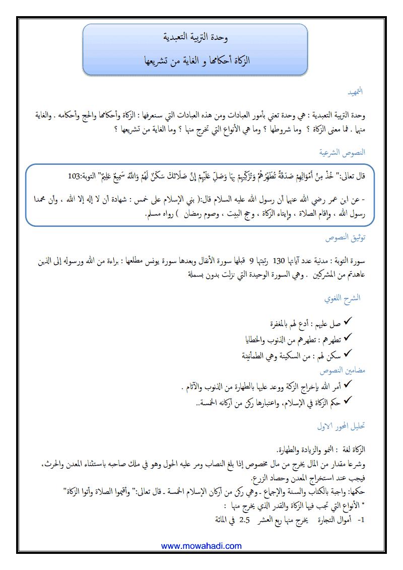 الزكاة أحكامها و الغاية من تشريعها -1