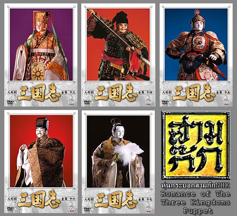 รูปตัวละครหุ่นกระบอกสามก๊ก NHK จากหน้าปก DVD ทั้งชุดมี 17 แผ่น