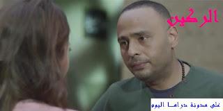 موعيد اذاعة مسلسل الركين فى رمضان 2013 على القنوات الفضائية