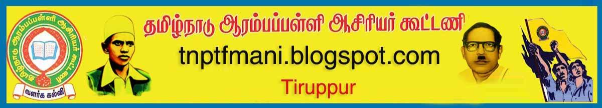 tnptfmani.blogspot.com