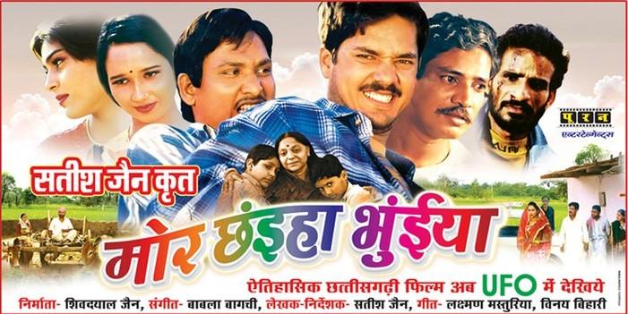 chhollywood amp bollywood cinema chhattisgarhi cinema