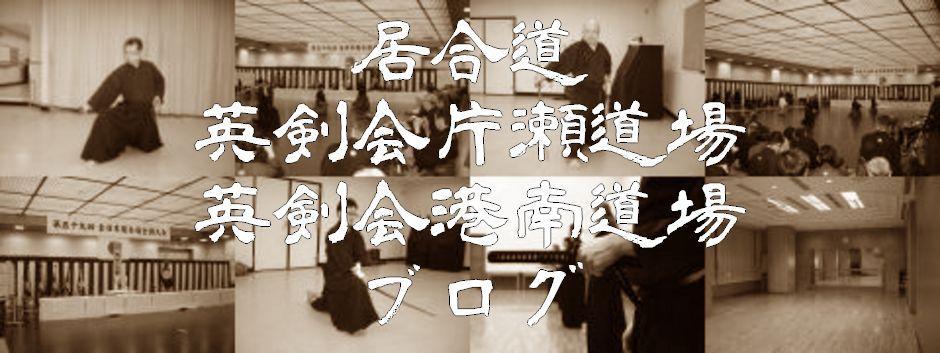 居合道 英剣会片瀬道場 港南道場