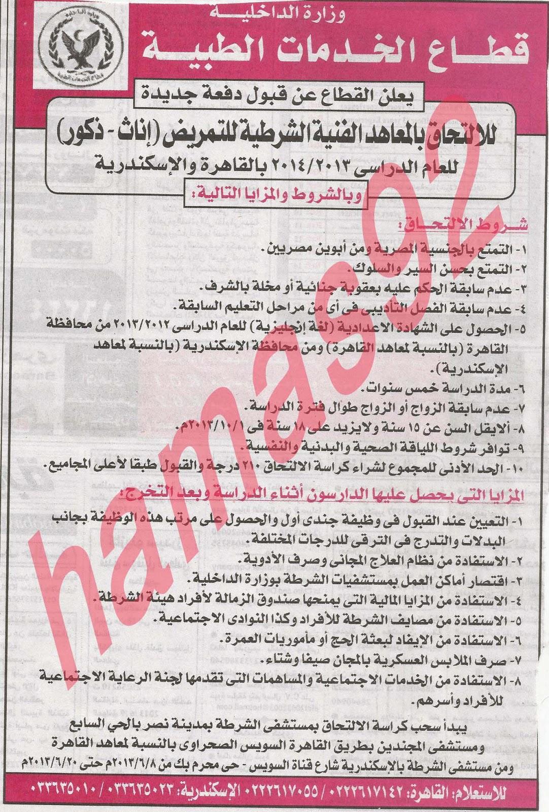 و اعلان وظائف وزارة الصحة