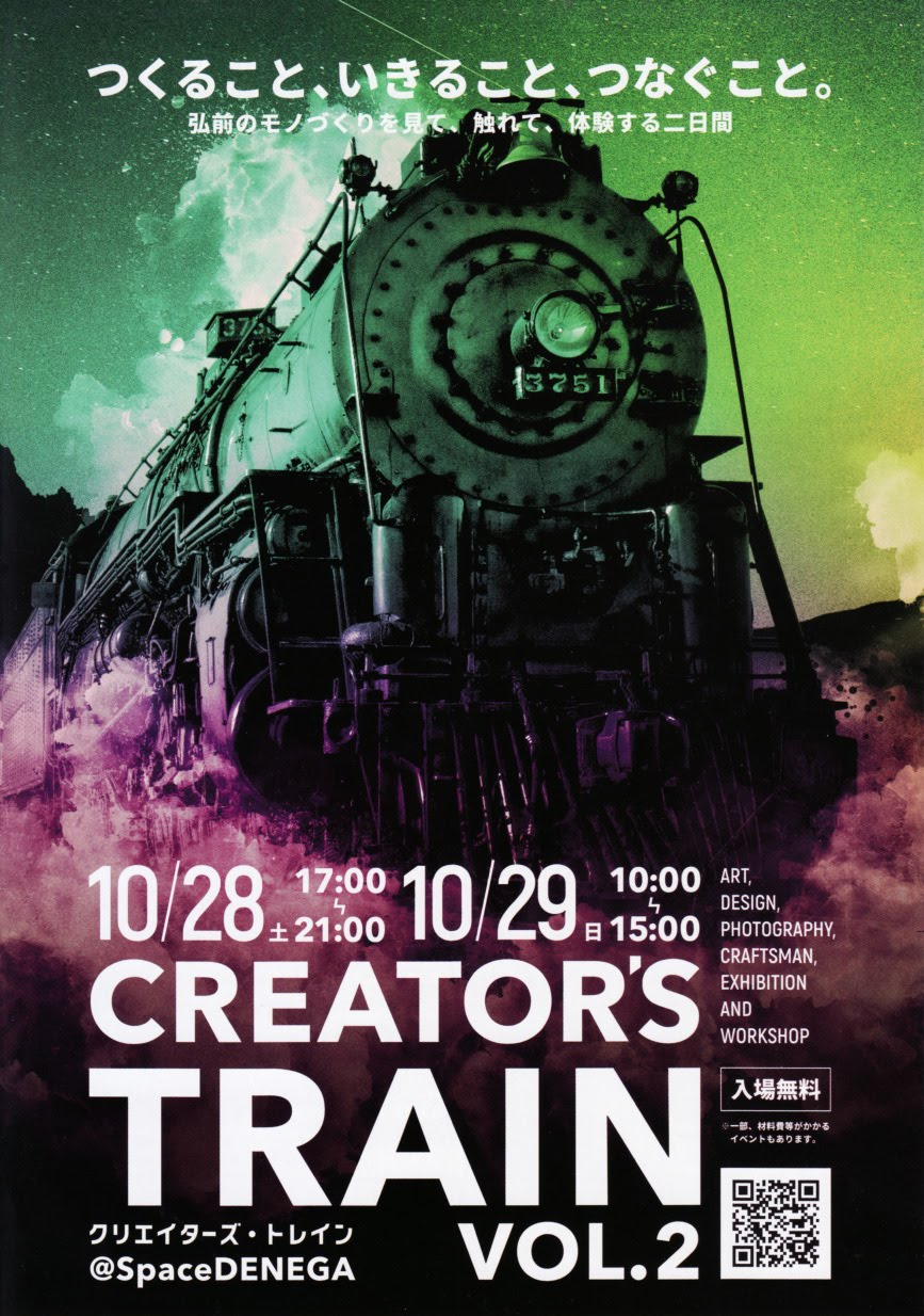 CREATOR'S TRAIN VOL.2