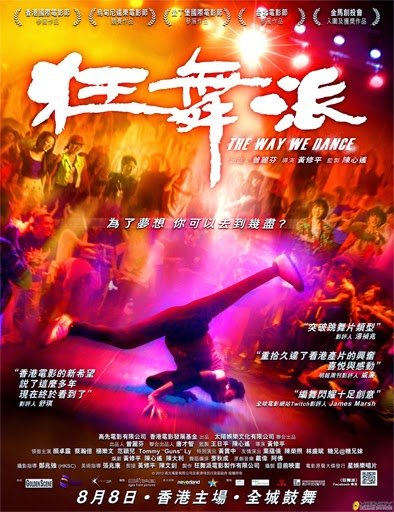 Ver The Way We Dance (2013) Online