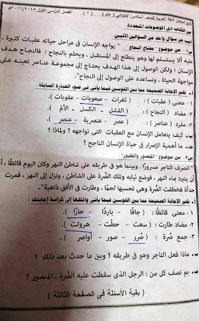 تجميعة شاملة كل امتحانات الصف السادس الابتدائى كل المواد لكل محافظات مصر نصف العام 2016 993572_958426170877673_6796914953296134351_n