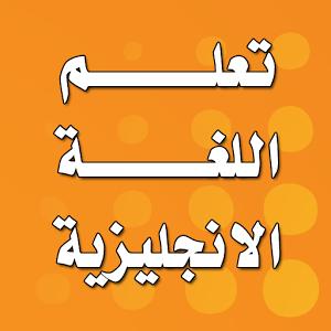 تنزيل تطبيق تعلم اللغه الانجليزيه Learn English للاندرويد
