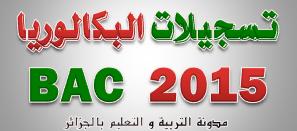 تسجيل بكالوريا دورة جوان 2015  bac.onec.dz
