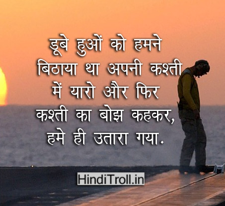 Dube Huye Ko Humne Bithaeya Tha | Sad Hindi Quotes Picture For Facebook And Whatsapp | Sad Hindi Commnet Wallpaper | Sad Hindi Quotes Photo