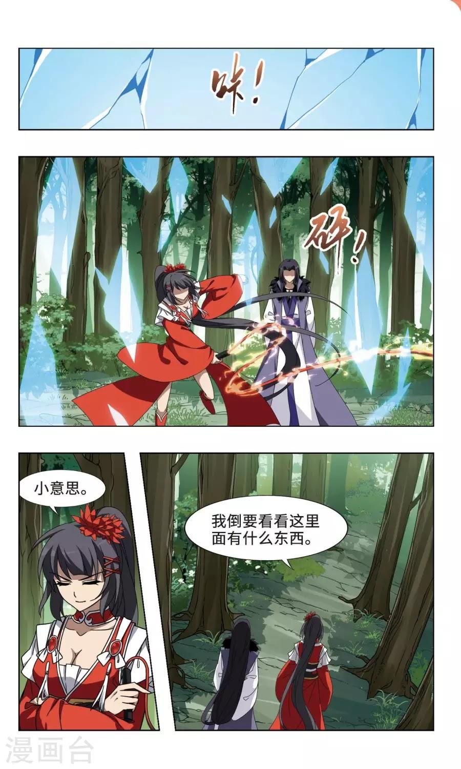 Phượng Nghịch Thiên Hạ Chap 132 Upload bởi Truyentranhmoi.net