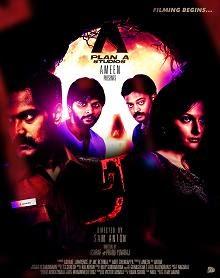 Watch Ra (2014) DVDScr Tamil Full Movie Watch Online Free Download