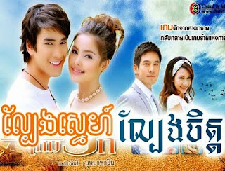 Lbeng Sne Lbeng Chit [29 End] Thai Drama Khmer Movie
