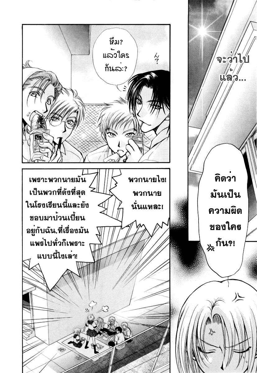 อ่านการ์ตูน Kakumei no Hi 4 ภาพที่ 11