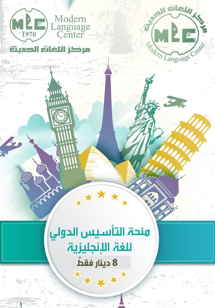 مدونة فرص: برنامج التأسيس الدولي للغة الإنجليزية - معتمد من وزارة التربية والتعليم - مركز اللغات الحديث