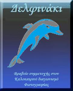 Βραβείο από το Δελφινάκι