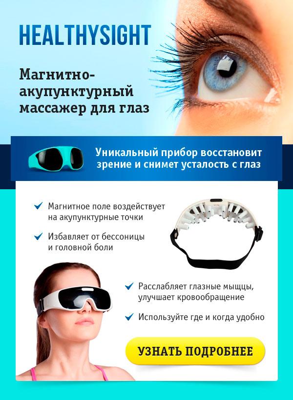 Рецепт для зрения в домашних условиях