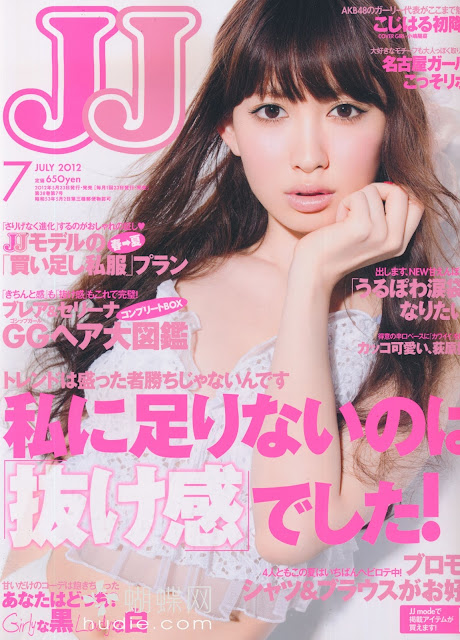 jj magazine scans july 2012