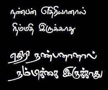 Nimmathi, Nambikai Kavithai - Quotes In Tamil