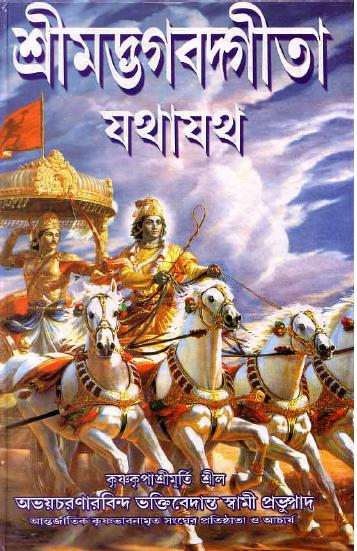 Can We Read Bhagavad Gita At Home