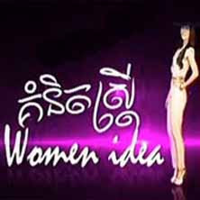 [ CTN TV ] 05-Aug-2013 - TV Show, CTN Show, Woman idea