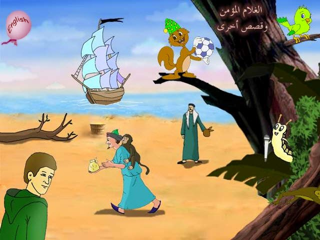 اسطوانات تعليمية | اسطوانة قصص الأطفال - Children's Stories  Qsas_atfal-cd