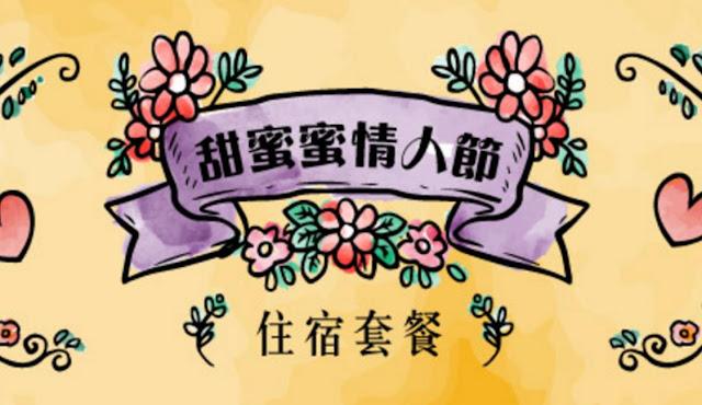 Hutchgo【甜蜜蜜情人節】酒店優惠,一晚酒店連情人節晚餐HK$1,700起。