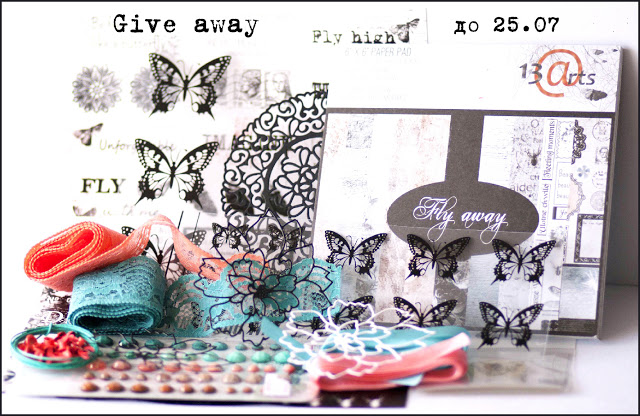 ♥ Give away ♥