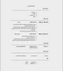 cv forms arabic 2014 cv forms arabic 2014 yelopaper Image collections
