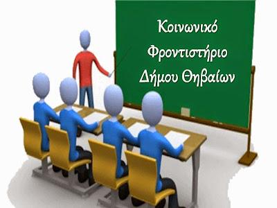 νοιχτή πρόσκληση σε εκπαιδευτικούς για εθελοντική συμμετοχή στο Κοινωνικό Φροντιστήριο Δήμου Θηβαίων