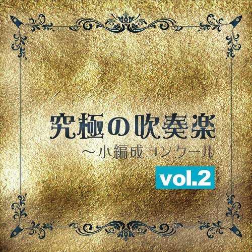 [Album] シンフォニック・ウィンド・オーケストラ21 指揮=佐藤正人 – 究極の吹奏楽~小編成コンクールvol.2 (2015.04.08/MP3/RAR)