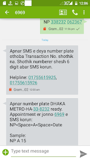 BRTA Digital Number Plate Tracking (Ready or not) by SMS