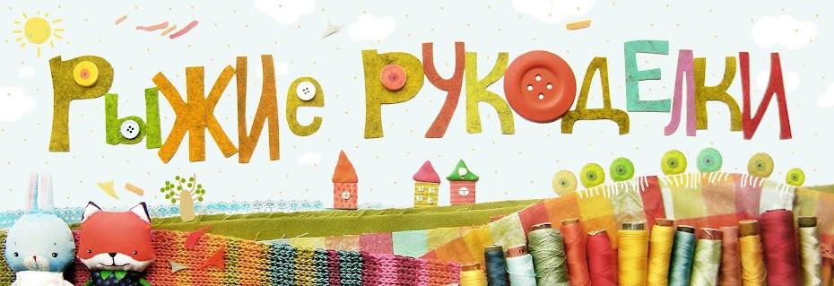 Рыжие Рукоделки/ orange crafts