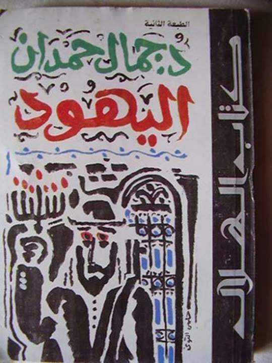 اليهود أنثروبولوجيا - جمال حمدان pdf