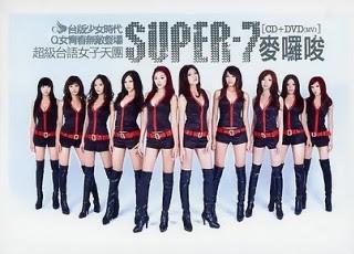 台灣版少女時代Super 7 台語MV