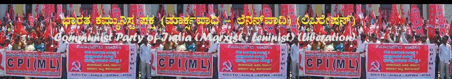 CPIML Karnataka