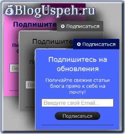 Как установить виджет всплывающей подписки по Email на Блоггере