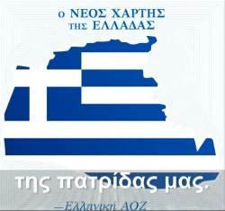 Ο νέος χάρτης της Ελλάδας ... Ελληνική ΑΟΖ