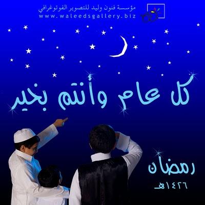Ramadan, Ramadhan, Ramadan Kareem, Ramadan Karim, Bulan Ramadan, Bulan Puasa