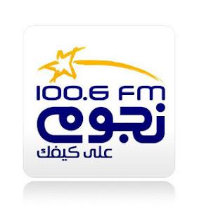 استماع راديو نجوم اف ام Nogoum Fm 100.6