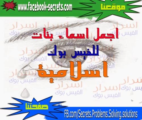 توکسم  زد اسماء بنات للفيس بوك بالعربي