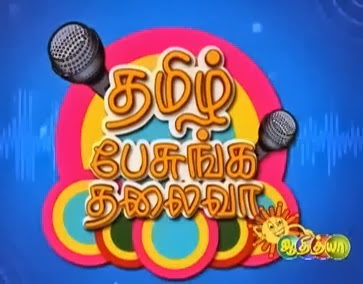 Tamizh Pesunga Thalaiva | Dt 30-12-13 Aditya Tv Comedy Program Show