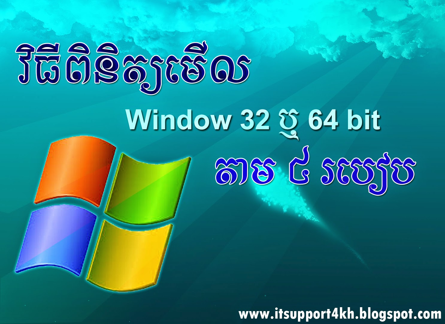 Window 32 64 bit itsupport4kh for Window 64 or 32