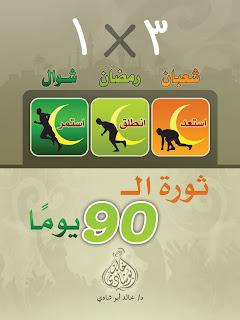 تحميل كتاب ثورة ال90 يوما - خالد احمد ابو شادي PDF