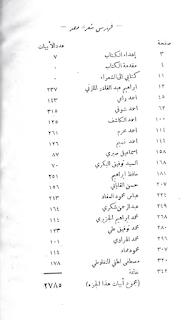 مشاهير شعراء العصر في الأقطار العربية الثلاثة