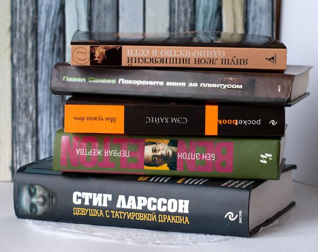 книги, которые читаю