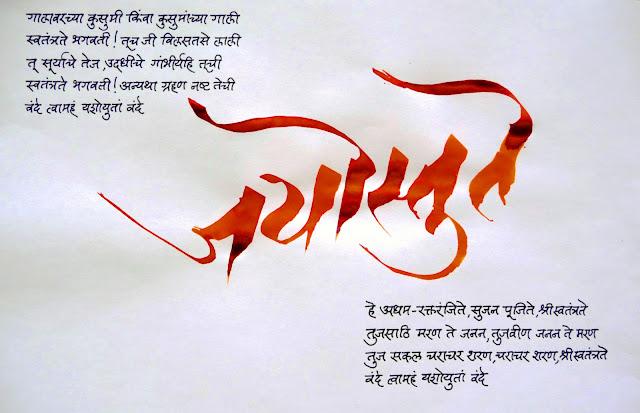 bglimye poetry marathi poems marathi calligraphy marathi poetry ...
