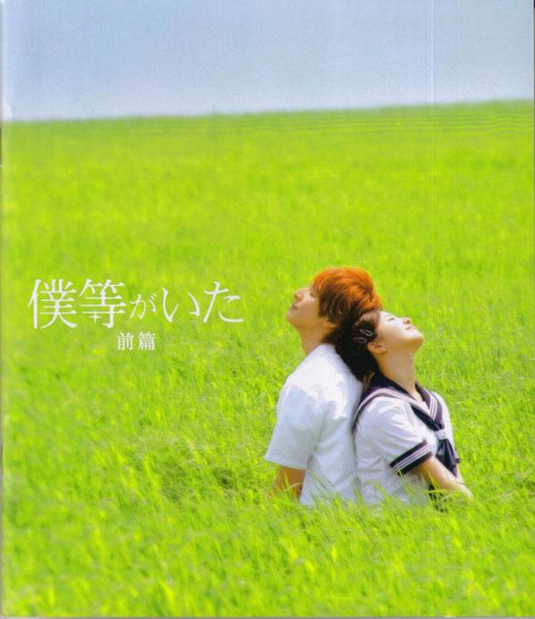 Download Anime Bokura Ga Ita Sub Indo Mp4