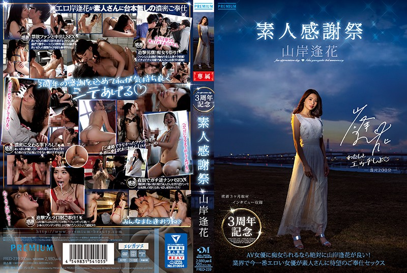 PRED-239 Aika Yamagishi 3rd Anniversary Amateur Thanksgiving