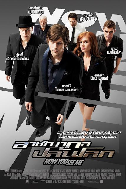 โหลดหนัง โหลดหนังฟรี Now You See Me (2013) อาชญากลปล้นโลก