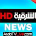 بث مباشر - قناة الشرقية نيوز Alsharqiya News Live TV